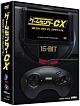 ゲームセンターCX メガドライブ スペシャル