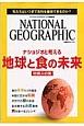 ナショジオと考える 地球と食の未来 ナショナルジオグラフィック特別編集 私たちはいつまで食料を確保できるのか?
