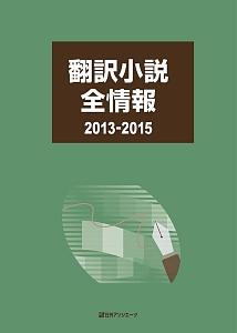 翻訳小説全情報 2013-2015