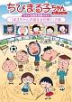 ちびまる子ちゃんセレクション お誕生日編「まるちゃんお誕生会を開く」の巻