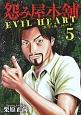 怨み屋本舗 EVIL HEART (5)