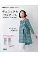 チュニック&ワンピース NHK「すてきにハンドメイド」セレクション 作りやすくて すぐ着られる!