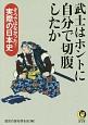 武士はホントに自分で切腹したか そうではなかった!実際の日本史