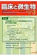 臨床と微生物 43-3 2016.5
