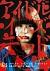 アイドル・イズ・デッド[KIBF-4193][DVD]