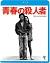青春の殺人者<HDニューマスター版>[KIXF-4042][Blu-ray/ブルーレイ]