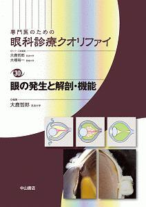 村田敏規『専門医のための眼科診療クオリファイ』