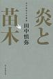 炎と苗木 田中慎弥の掌劇場