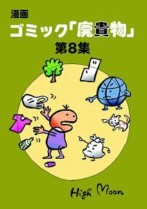 漫画ゴミック「廃貴物」