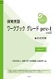 保育英語 ワークブック グレードpre-1 別冊解答付き CD付き (2)