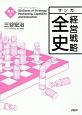 マンガ・経営戦略全史 革新篇