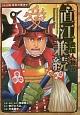 戦国人物伝 直江兼続 日本の歴史<コミック版>