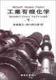 工業有機化学(下) 原料多様化とプロセス・プロダクトの革新