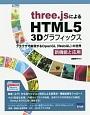 three.jsによるHTML5 3Dグラフィックス 新機能と応用 ブラウザで実現するOpenGL(WebGL)の世界