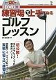 練習場で上手くなるゴルフレッスン DVD付 ミス撲滅弱点克服!