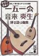 一五一会・音来-ニライ-・奏生-かない-弾き語り曲集 世界一簡単!!楽しく弾き語りができる楽器