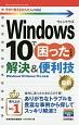 Windows10で困ったときの解決&便利技<Windows10 Home/Pro対応版>