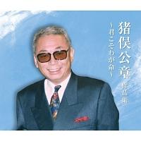 猪俣公章作品集~君こそわが命~