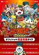 妖怪三国志 オフィシャル完全攻略ガイド NINTENDO 3DS