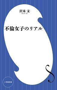沢木文『不倫女子のリアル』