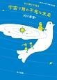 的川博士が語る 宇宙で育む平和な未来 喜・怒・哀・楽の宇宙日記5