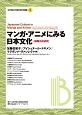 マンガ・アニメにみる日本文化 国際共同研究