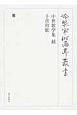 冷泉家時雨亭叢書 中世歌学集 続・千首和歌 (96)