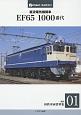 -直流電気機関車-EF65 1000番代 復刻・国鉄車両資料集1 J-train鉄道史料2