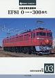 -交直流電気機関車-EF81 0(75以降)・300番代 復刻・国鉄車両資料集3 J-train鉄道史料4