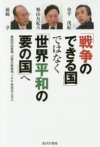 『「戦争のできる国」ではなく「世界平和の要の国」へ』鳩山友紀夫