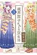 腹黒舞子さんとの京生活 (3)