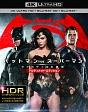 バットマン vs スーパーマン ジャスティスの誕生 アルティメット・エディション <4K ULTRA HD&3D&2Dブルーレイセット>