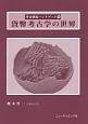 貨幣考古学の世界 考古調査ハンドブック15