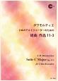 ボワモルティエ/2本のアルトリコーダーのための組曲 作品11-3 模範演奏・マイナスワンCD付