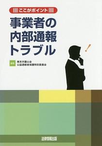 『事業者の内部通報トラブル』東京弁護士会