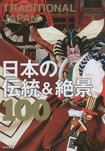 日本の伝統&絶景100 TRADITIONAL JAPAN