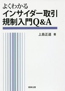 上島正道『よくわかるインサイダー取引規制入門Q&A』