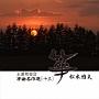 正派邦楽会 箏曲名作選13 松本雅夫