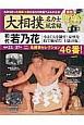 大相撲名力士風雲録 初代若乃花 月刊DVDマガジン(6)