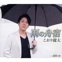 こおり健太『雨の舟宿』