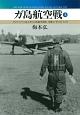 ガ島航空戦(上) ガダルカナル島上空の日米航空決戦、昭和17年8月-10月