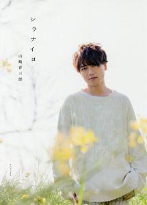 『シラナイヨ』山崎育三郎