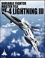 ヴァリアブルファイター・マスターファイル VF-4ライトニング3
