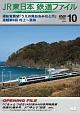 JR東日本鉄道ファイル Vol.10 運転室展望「うえの発おおみなと行」連載第9回 村上~酒田