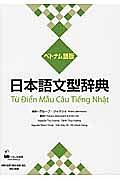日本語文型辞典<ベトナム語版>