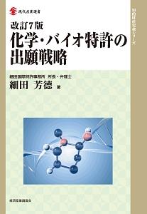 化学・バイオ特許の出願戦略<改訂7版> 知的財産実務シリーズ