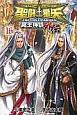 聖闘士星矢 THE LOST CANVAS 冥王神話外伝 (16)