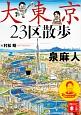 大東京23区散歩