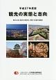 観光の実態と志向 平成27年 第34回 国民の観光に関する動向調査