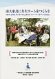 南大東島に共生ホームをつくろう! 高齢者、認知症、障害者の住宅と保育所、デイサービス